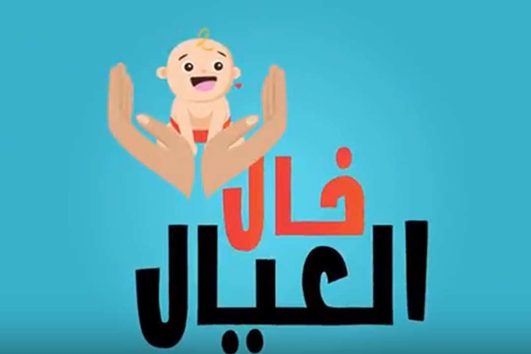 """""""خال العيال"""" مع هاني عصام- حلقة(4): هكذا تتعاملين مع طفلك بعد الولادة"""