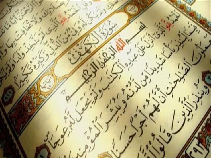 قراءة سورة الكهف يوم الجمعة تحفظ من 4 فتن.. إليك ما جاء في فضلها