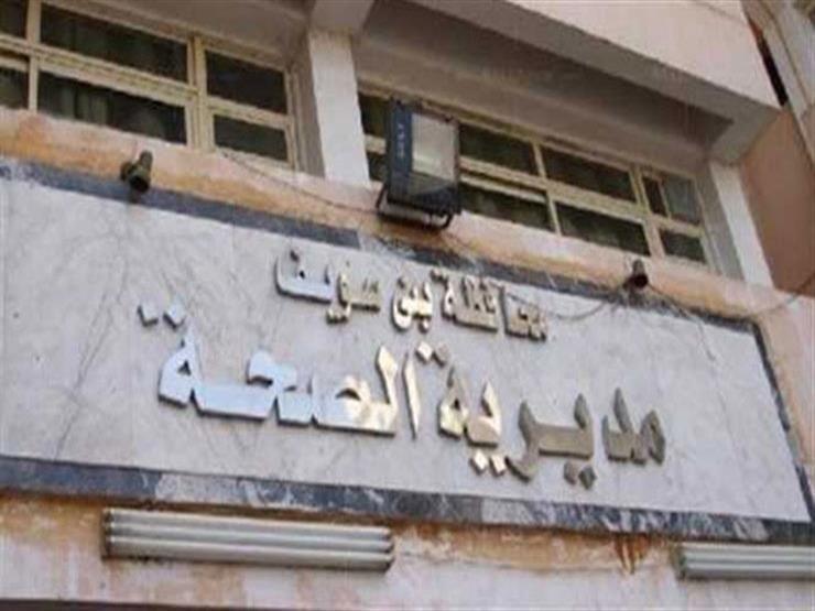 غلق 3 منشآت طبية غير مرخصة في بني سويف