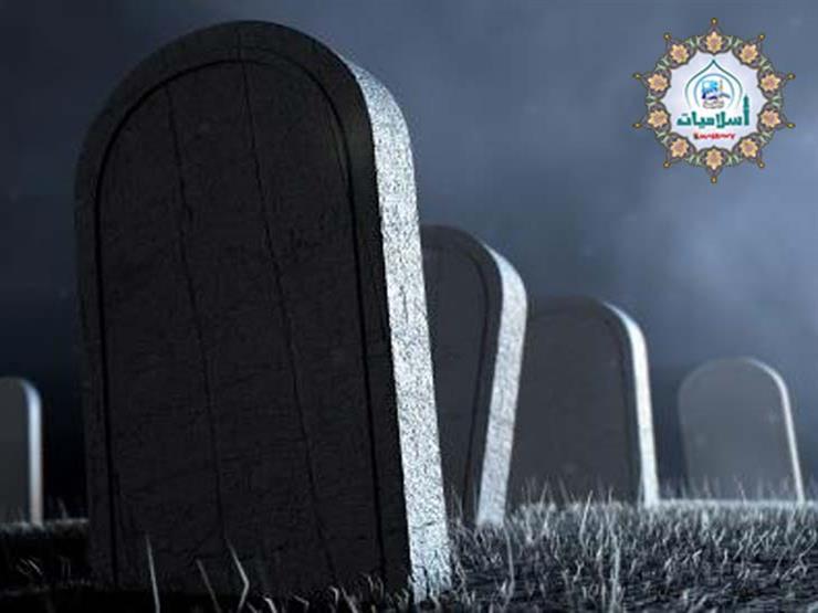 ما حكم الدفن ليلًا؟.. تعرف على رأي الإفتاء