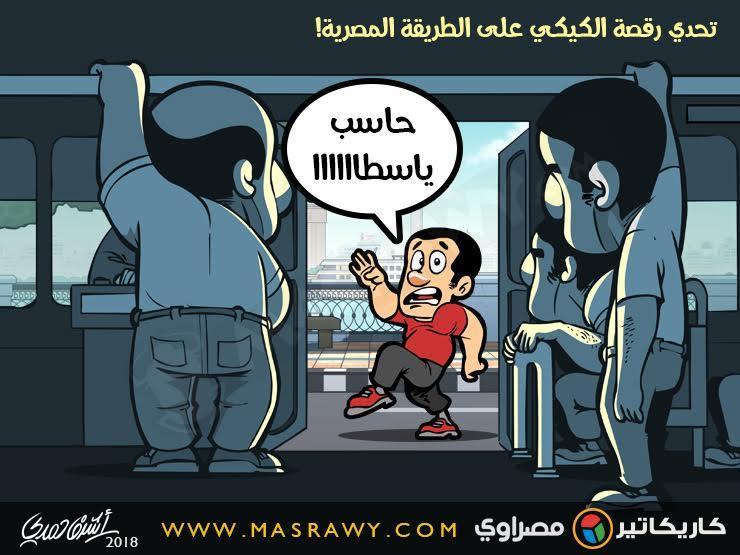 تحدي رقصة الكيكي على الطريقة المصرية