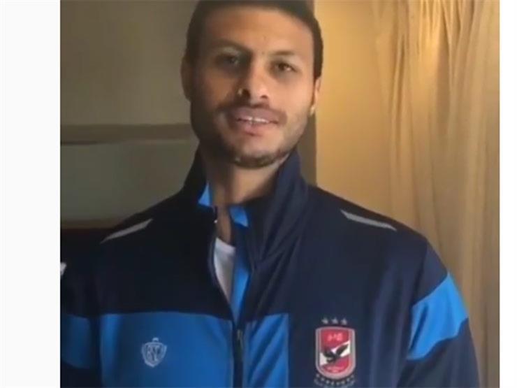 بالفيديو.. لاعبو الأهلي يهنئون رامي جمال على ألبومه وعيد ميلاده