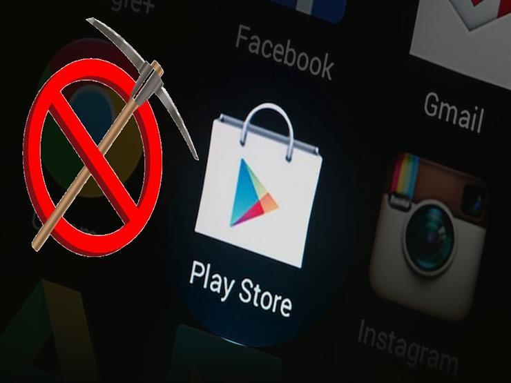 جوجل تحظر تطبيقات تعدين العملات الرقمية بمتجر بلاي ...مصراوى