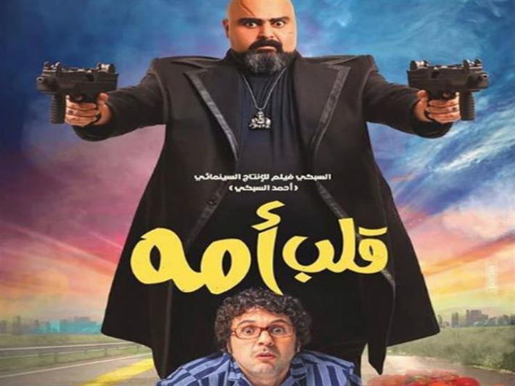 بالفيديو لهذا السبب أبطال فيلم قلب أمه ينطلقون للكويت مصراوى