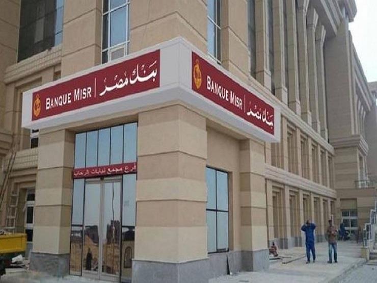 بنك مصر: 618 مليون جنيه مبيعات شهادة أمان في 4 أشهر...مصراوى