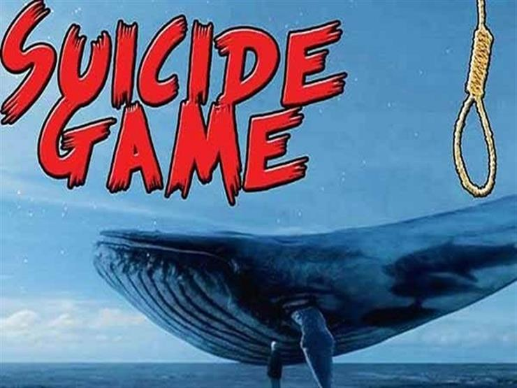 ثاني حالة انتحار في أسبوع بالسعودية بسبب لعبة الحوت الأزرق ...مصراوى