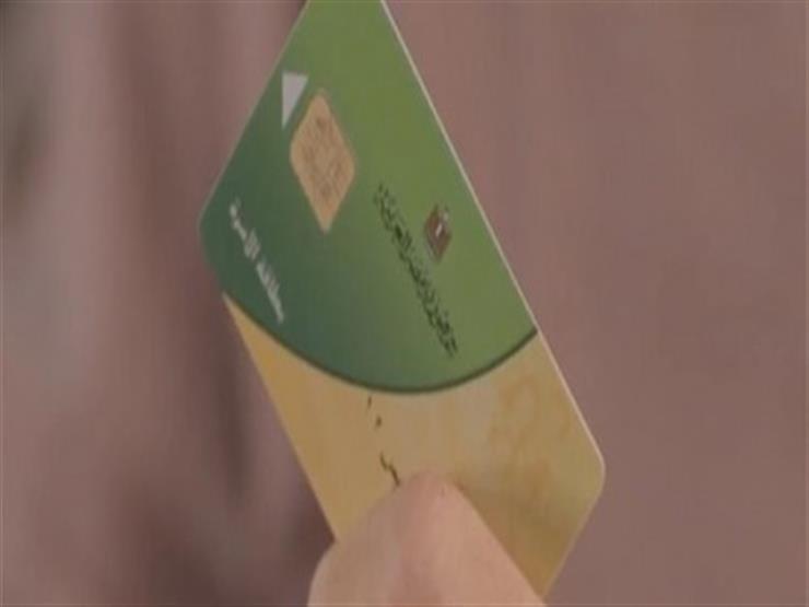 """""""التموين"""" تناشد المواطنين تصحيح بيانات البطاقات عبر """"دعم مصر"""""""