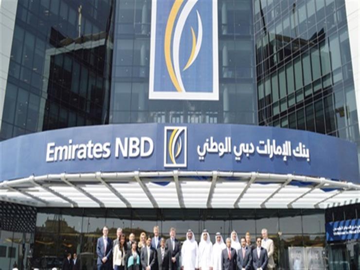 بنك الإمارات دبي الوطني يخف ض الحد الأدنى لفتح حساب توفير إ مصراوى