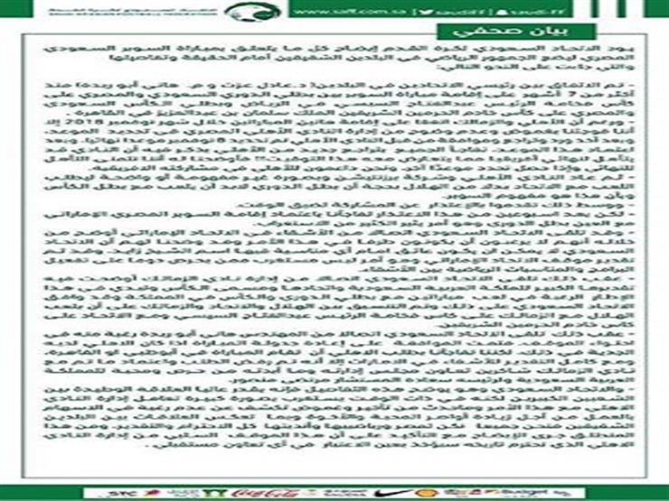 بيان اتحاد الكرة السعودي