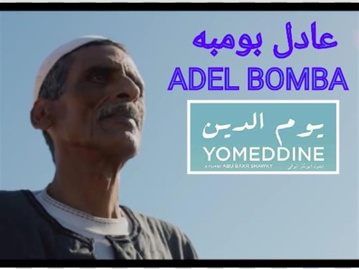 وفاة عادل بومبه أحد أبطال فيلم  يوم الدين  ...مصراوى