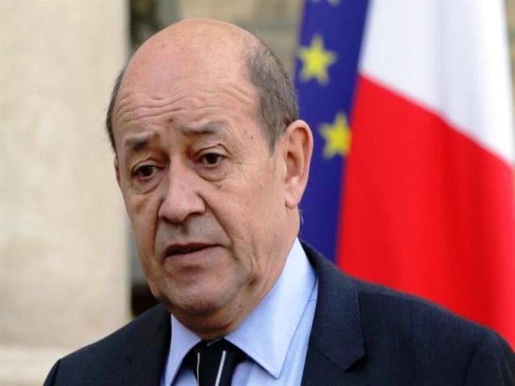 وزير الخارجية الفرنسي يزور إيران اليوم لبحث خفض تصعيد الأزمة
