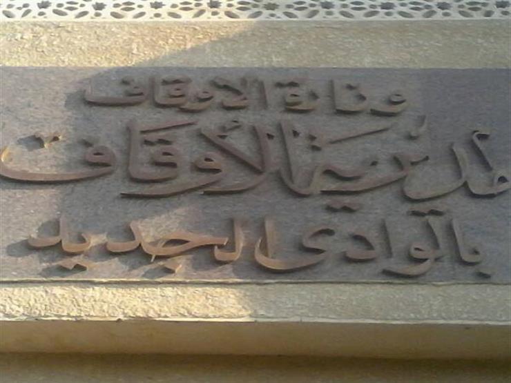 72 ساحة و 400 مسجد لصلاة عيد الفطر في الوادي الجديد