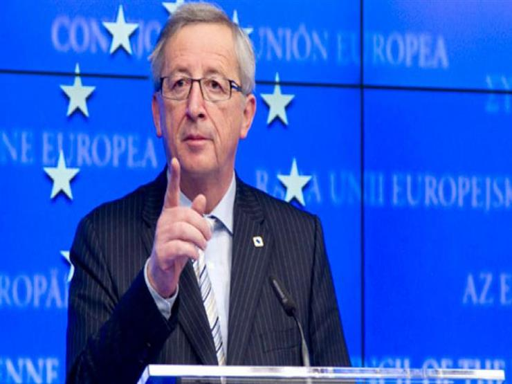 يونكر: هناك خطط لدى الاتحاد الأوروبي للتأمين ضد البطالة