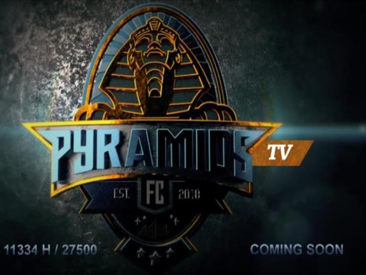 مصراوي يوضح.. لماذا لم تنقل قناة بيراميدز انطلاقة الجولة الثانية؟