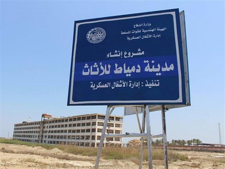 شركة مدينة الأثاث بدمياط تدرس رفع سعر الأراضي والورش بعد زيادة التكلفة