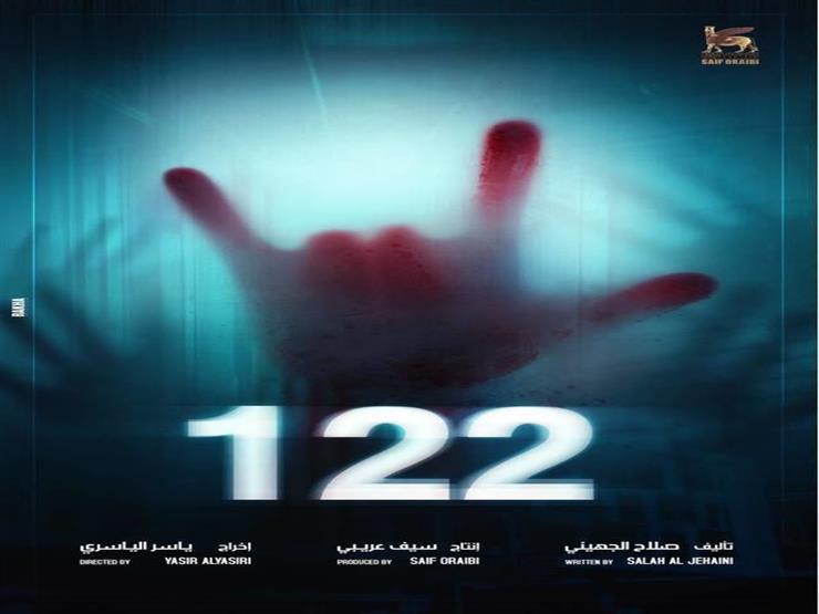 """منتج فيلم""""122"""" يهنىء فريق العمل بعد تخطيه حاجز الـ10 ملايين جنيه"""