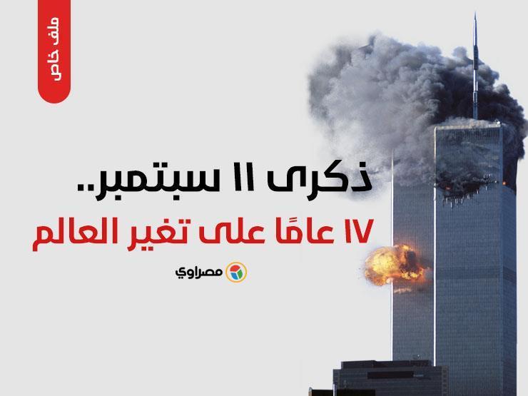 ذكرى 11 سبتمبر.. 17 عامًا على تغير العالم (ملف خاص)