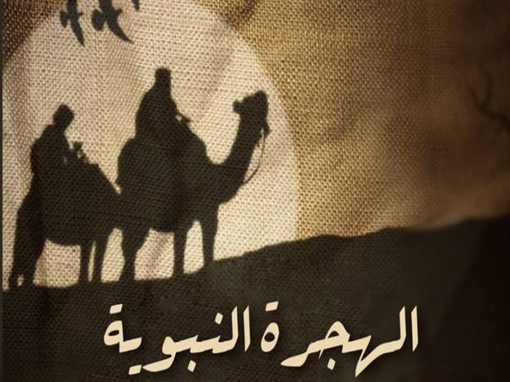 جنود مجهولون على طريق الهجرة النبوية المشرفة