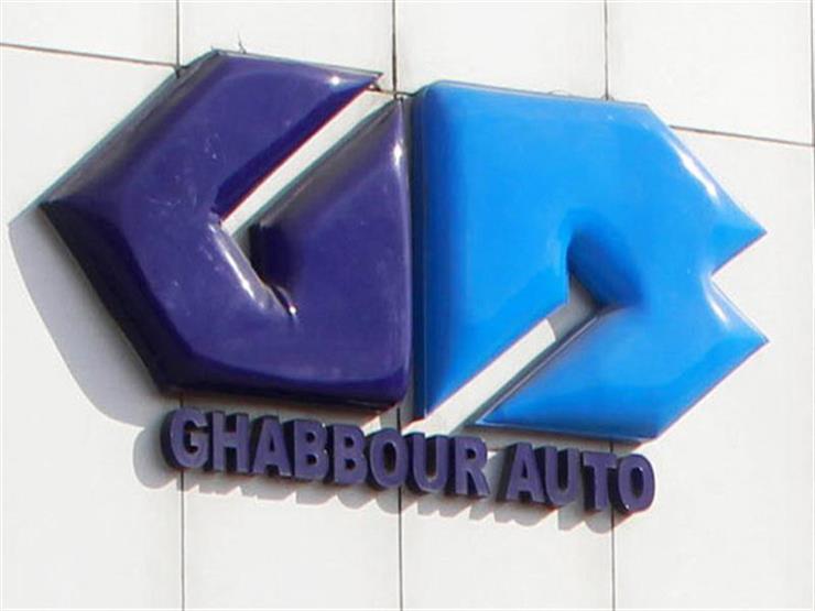"""""""غبور أوتو"""": نتوقع أن تصل مبيعاتنا بنهاية سبتمبر إلى 4800 سيارة"""