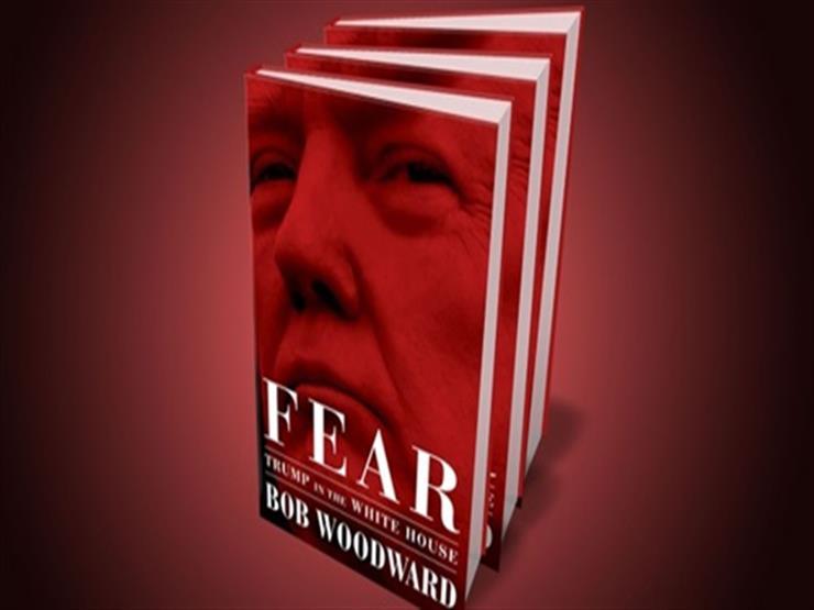 """كشف أسرار ترامب.. كتاب """"الخوف"""" يبيع 750 ألف نسخة في يوم واحد"""