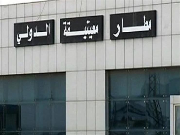"""بعد استهداف المطار.. نقل الطائرات من """"معيتيقة"""" إلى مصراتة الليبية"""