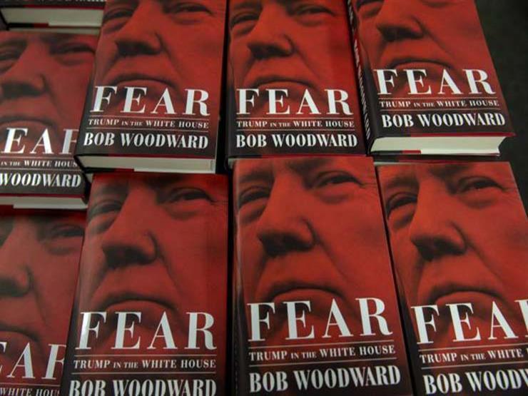 """عُنوان صادم.. لماذا اختار """"بوب وودورد"""" اسم """"الخوف"""" لكتابه عن ترامب؟"""