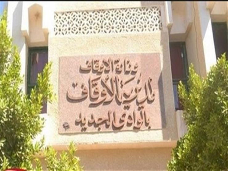 أوقاف الوادي الجديد: لجنة تشرف على صرف 4 آلاف متر سجاد لفرش المساجد