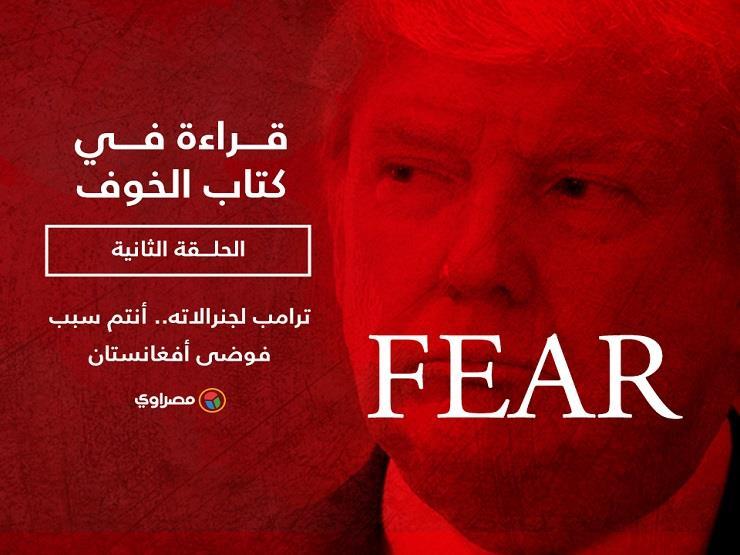 """قراءة في كتاب الخوف: ترامب وجنرالاته و""""فوضى أفغانستان"""" (الحلقة الثانية)"""