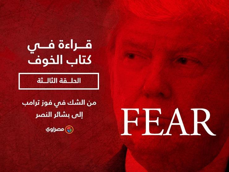 قراءة في كتاب  الخوف : من الشك في فوز ترامب إلى بشائر النصر ...مصراوى
