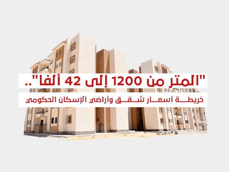 المتر بـ(42) ألف جنيه.. خريطة أسعار شقق وأراضي  الإسكان  با...مصراوى