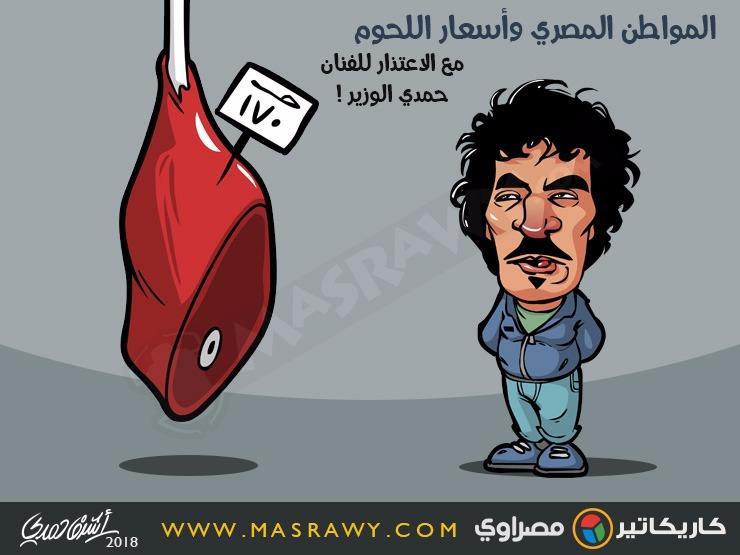 المواطن المصري وأسعار اللحوم