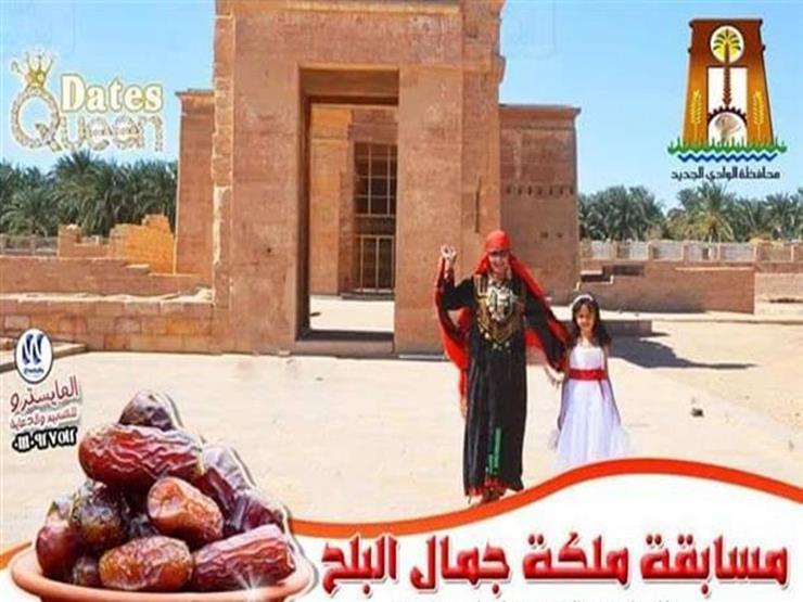 الوادي الجديد تنظم مسابقة ملكة جمال البلح في عيدها القومي...مصراوى