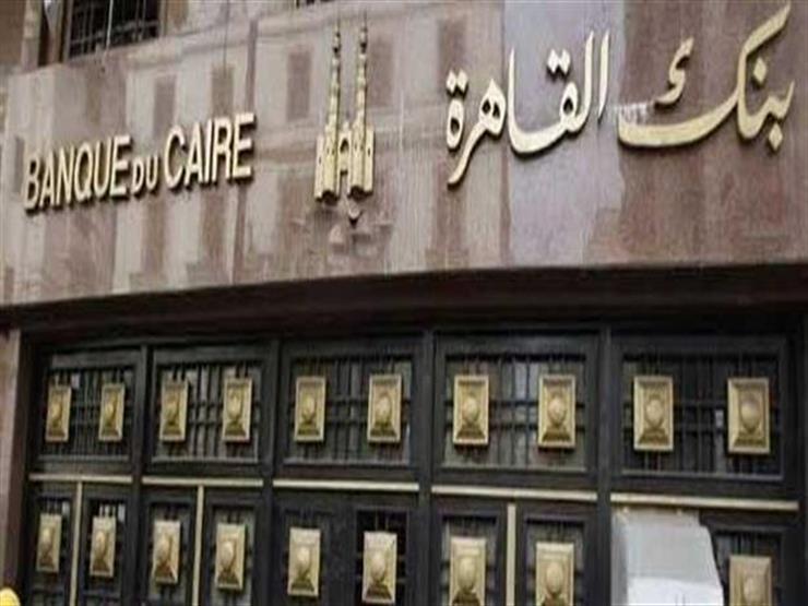 """بنك القاهرة يطلق أول بطاقة """"ميزة"""" للخصم المباشر في مصر"""