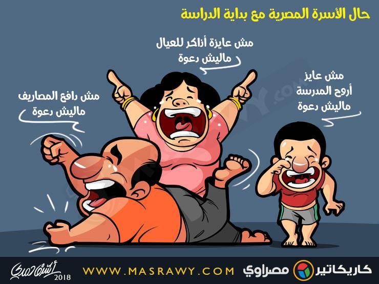 حال الأسرة المصرية مع بداية الدراسة