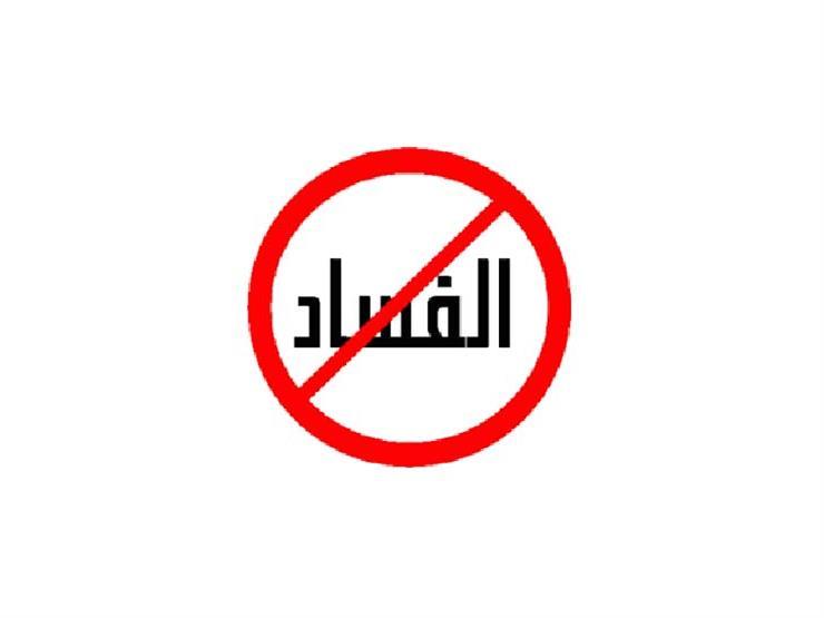 الشيخ رمضان عبد الرازق: منع الخير عن الناس من أنواع الفساد
