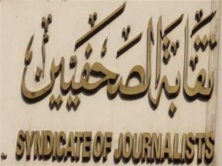 مرشحة وحيدة في ثاني أيام فتح باب انتخابات  الصحفيين  بالأسكن...مصراوى