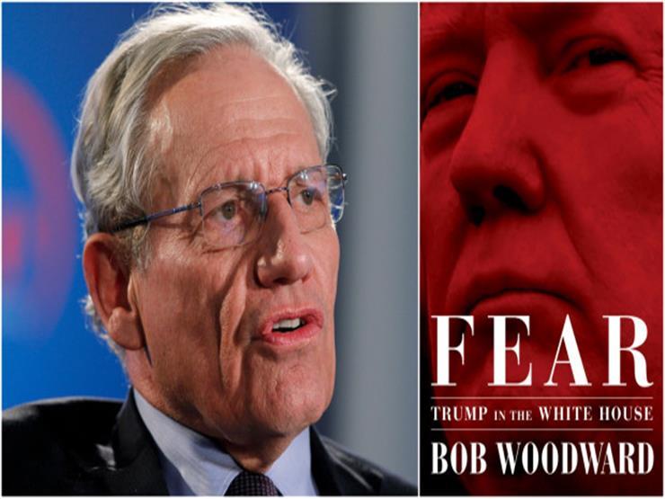 """في أول حوار له.. وودورد  يكشف """"أخطر اللحظات كارثية"""" في تاريخ البيت الأبيض"""