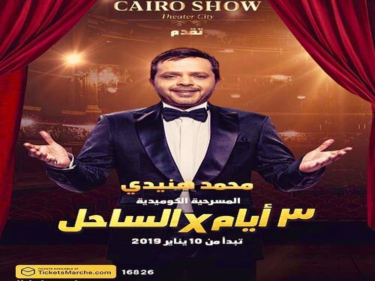 """مجدي الهواري عن عرض""""3 أيام في الساحل"""": """"هكون في استقبالكم النهاردة"""""""