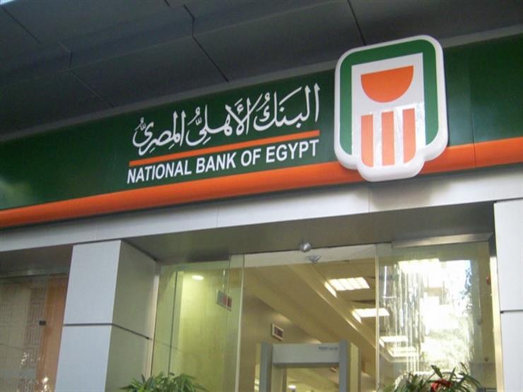"""""""لأي مواطن وبصورة البطاقة"""".. البنك الأهلي يصدر كارت ميزة الأحد المقبل"""