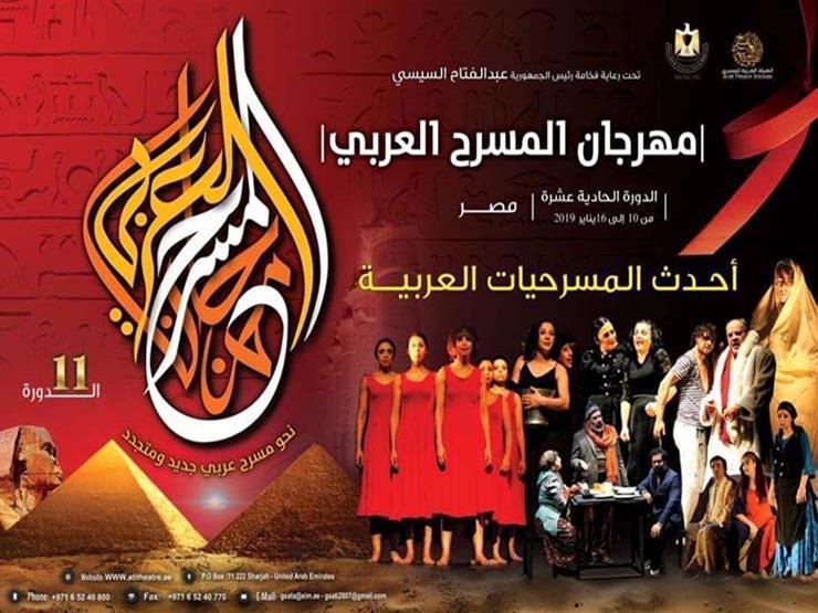 غدًا.. جلسة عن المرأة في المسرح المصري ضمن فعاليات مهرجان المسرح العربي