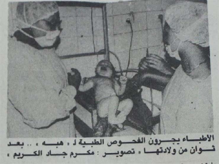 """""""أول طفلة أنابيب مصرية"""".. كيف وثّقت الصحف ولادة """"هبة""""؟"""