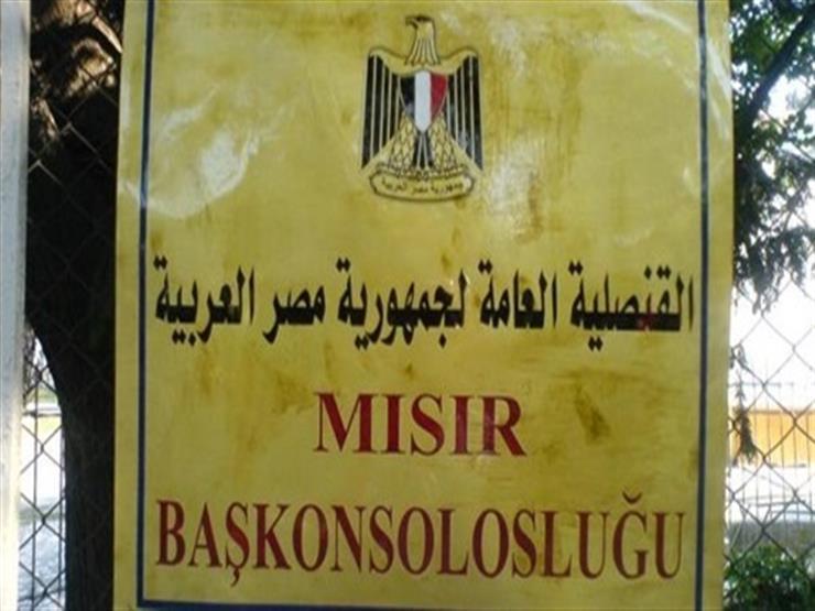 قنصلية مصر بالكويت: جاري إنهاء إجراءات عودة جثامين المتوفين الستة