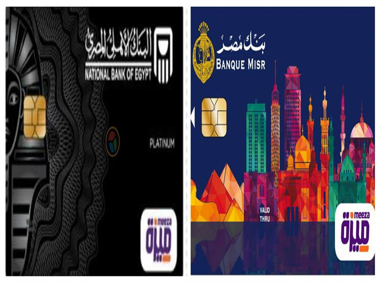 تبدأ من 16 عامًا.. كل ما تريد معرفته عن بطاقة ميزة في بنكي الأهلي ومصر