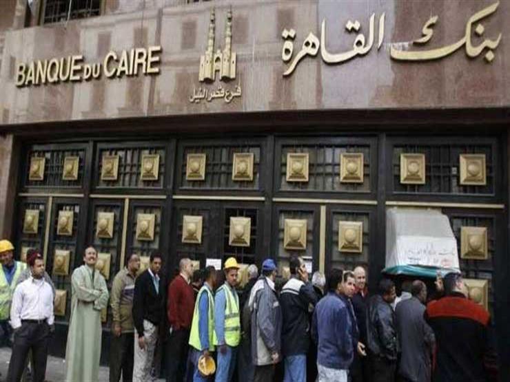 450 ألف بطاقة في 2019.. بنك القاهرة يصدر بطاقة ميزة نهاية الشهر الجاري