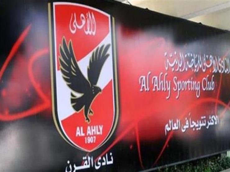 تقرير مصراوي يكشف.. هل استغنى الأهلي عن لاعبه بعد الإصابة للمرة الثالثة؟