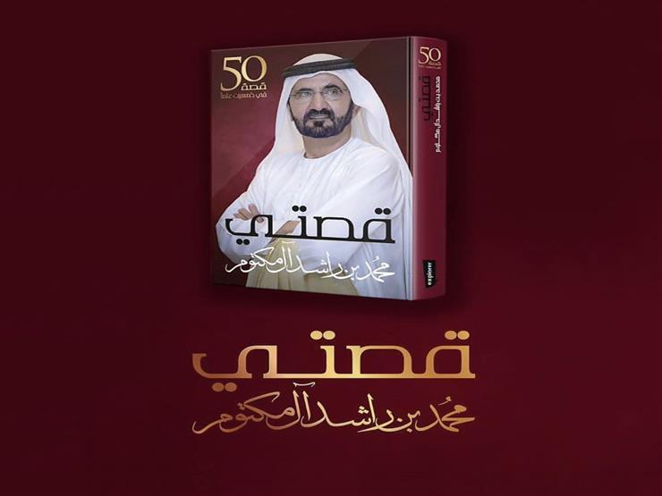 """هكذا علقت أحلام على """"قصتي"""" السيرة الذاتية لمحمد بن راشد"""