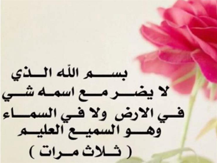 """من أذكَار الصّباح: """"بسم الله الذي لا يضرّ مع اسمه شئ في الأرض ولا في السماء"""""""