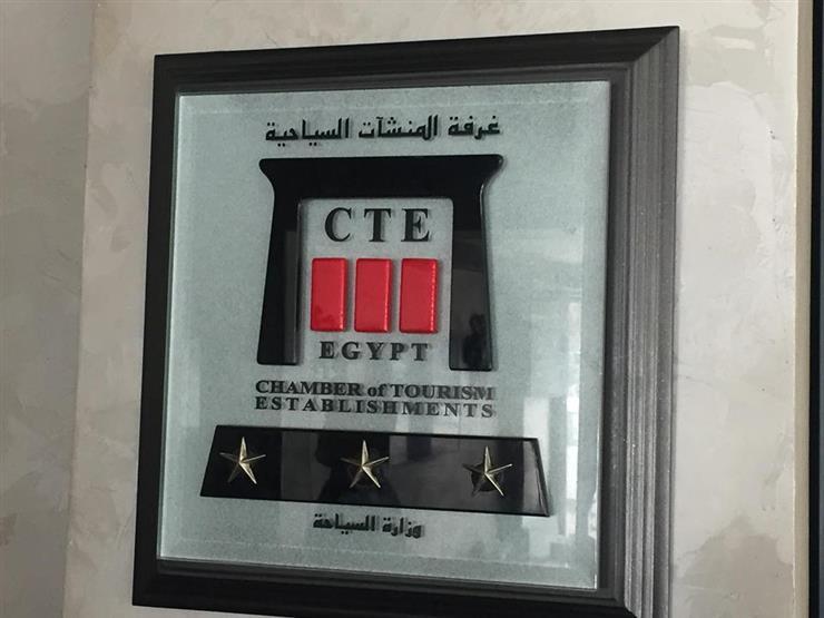 """""""المنشآت السياحية"""" تبحث استثمار إمكانيات معهد """"إيجوث"""" بالإسكندرية"""