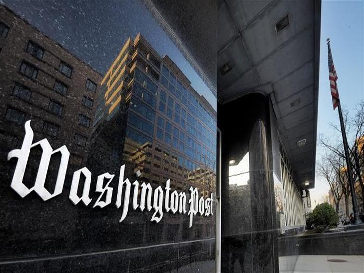 واشنطن بوست: نسخ مزيفة من صحيفتنا يتم توزيعها في العاصمة الأمريكية