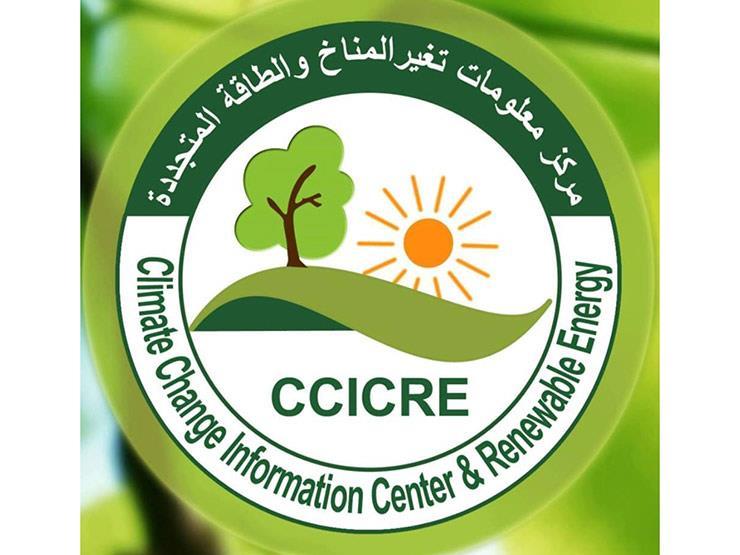 """مركز """"معلومات تغير المناخ"""" ينظم دورات تدريبية أواخر يناير"""